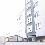 『川島美術印刷株式会社』の画像