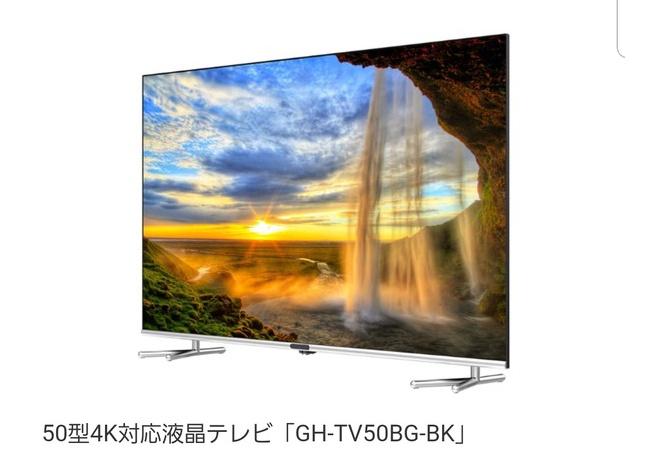 ゲオ、50型で39800円の4K液晶テレビを販売