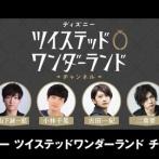 【ツイステ】イベント「フェアリーガラ」に登場する新カードとレアリティ判明!! ※AbemaTV放送より