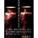 『美の饗宴「超絶技巧 明治の陶芸」真葛香山』の画像