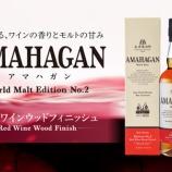 『【新商品】ブレンデッドモルト第二弾「AMAHAGAN World Malt Edition No.2 レッドワインウッドフィニッシュ」発売』の画像