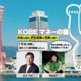 『2/18(月)「KOBEマネーの猫」お金の話しは、学生起業の先輩に聞け!』の画像