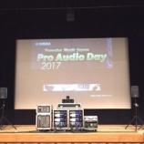 『Pro Audio Day 2017』の画像