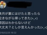【乃木坂46】山下美月が泣きながら握手していた模様....