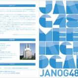 『【MiraiNET】本日からJANOG48はじまりました!』の画像