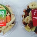 『野菜チップ、ミックスナッツ』の画像