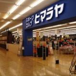 『ヒマラヤ(7514)小森裕作野村信託銀行に365千株を担保差入』の画像