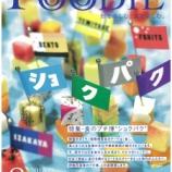 『伊勢丹新宿店のフードマガジン、FOODIEで紹介されました』の画像