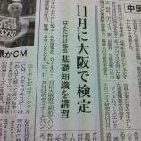 『大阪初のはんだ付け検定 - 日刊工業新聞』の画像