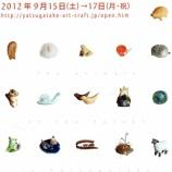 『オープンアトリエ・チラシ完成』の画像