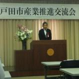 『戸田市産業推進交流会が5月17日(金)に開催されました』の画像