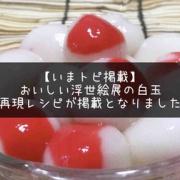 【いまトピ掲載】 #おいしい浮世絵展 の白玉を再現!レシピが掲載となりました。