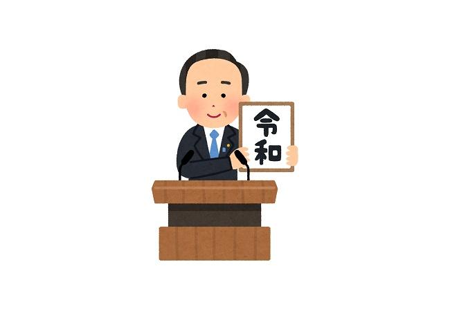 【祝】令和元年