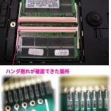 『IBM ThinkPad T30のメモリースロットのハンダ割れ手術』の画像