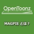 『【OpenToonz】MAGPIEファイルとは…?【未解決】』の画像