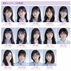 【速報】乃木坂46公式サイトのメンバー一覧が27th選抜仕様に!!!まさかの今回も4期生はアンダーに合流しないことが判明・・・