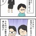 不倫され慰謝料◯◯◯万円ゲットした妻の話23
