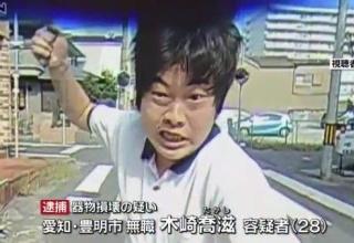 【悲報】無職さん、発狂して車のフロントガラスを叩き割り逃走するも、親に連れられて出頭し、逮捕wwwwwwww
