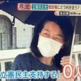 【画像】朝日放送「キャスト」、大阪駅で2時間取材するも「立憲民主支持する」0人…生出演していた枝野幸男の表情が凍り付くwwwww