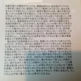 『忌野清志郎の遺書』の画像