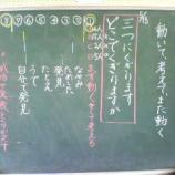 『5年国語「動いて、考えて、また動く」区切ると内容理解が進む!』の画像