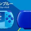 【PSP】ツートンカラーの新色バリューパックが4月26日に発売