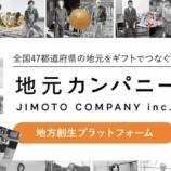 『【注目】WBS日経新聞に掲載された実績を持つイークラウド、第一弾プロジェクト「地元カンパニー」公開!!』の画像