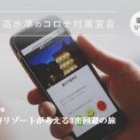 『星野リゾート・リート投資法人(3287)-みずほ証券 株式会社』の画像