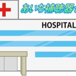 『2019年6月の救急医療機関(耳鼻咽喉科)受付について【岡崎地域ニュース】』の画像