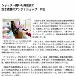 『戸田市空き店舗対策チャレンジショップ事業が記事掲載』の画像