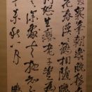 忘れられた江戸人物誌622 亀田かめだ鵬斎ぼうさい1752-1826筆孤亭云々 秋八月漢詩2