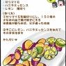【血糖値】風邪予防、美肌、便秘解消に!今の季節にホクホクおいしい神食材とは…?