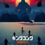 『映画『キングコング:髑髏島の巨神』予告編!』の画像