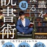 『知識を操る超読書術 - DaiGo』の画像