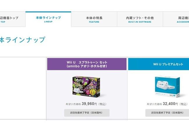 【悲報】WiiU、生産終了