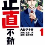 『『正直不動産』 漫画・感想・あらすじ』の画像