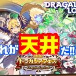 『【ドラガリ】第14回ドラガリアフェスを引いていく!』の画像