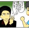 味園でダウンタウンの松っちゃん、今田さん、東野さんに会った時の思い出【大阪】