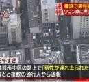 横浜で男性連れ去りか ワゴン車に押し込められ