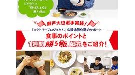 【勝ち飯】味の素、瀬戸大也との広告出演契約を解除wwwww