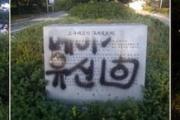 石碑に「明治維新」や男女性器などの落書きをした犯人逮捕 日本人ではなく韓国人