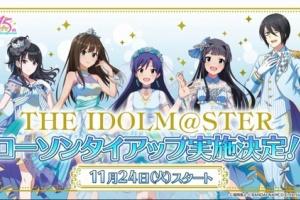 【アイドルマスター】11月24日からアイドルマスターローソンタイアップが実施!&12/15よりポップリンクスのローソンキャンペーン実施!