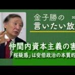 No Nukes 原発ゼロ