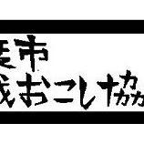『地域おこし協力隊 オリジナル版画調フォント!』の画像