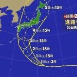 『台風21号、欅坂46『夏の全国アリーナツアー』幕張メッセファイナルに直撃の可能性が・・・』の画像