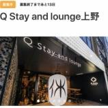 『【利回り4.5%】CREAL新規案件絶賛募集中!Q stay and lounge 上野(๑•̀ㅂ•́)و✧』の画像