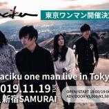 『【ライブ情報】2019.11.19(火) raciku初 東京ワンマン開催決定!!』の画像