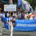 2015年横浜開港記念みなと祭国際仮装行列第63回ザよこはまパレード その66(ライオンズクラブ国際協会330-B地区ヨンナナ会)