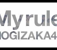 【乃木坂46】アンダー曲『My rule』のMVが公開!