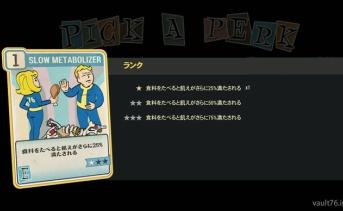 Fallout 76 PERK「Slow Metabolizer」